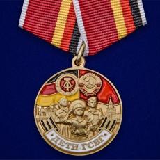 """Медаль """"Дети ГСВГ"""" фото"""