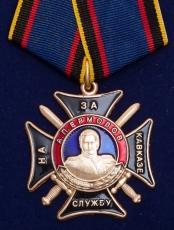 "Медаль Ермолова ""За службу на Кавказе"" фото"