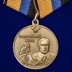 Медаль «Генерал-полковник Бызов» МО РФ фото
