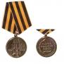 Медаль «Георгиевский крест 1807-2007»
