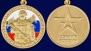 Медаль к 100-летию образования Вооруженных сил России