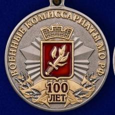 Медаль к 100-летию Военных комиссариатов МО РФ фото