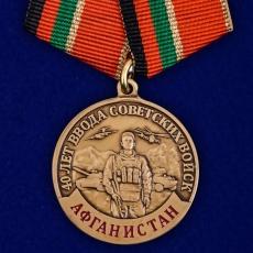"""Медаль """"40 лет ввода Советских войск в Афганистан"""" фото"""
