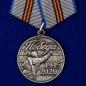 Медаль к 75-летию Победы в Великой Отечественной Войне фотография