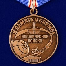 Медаль Космических войск «В память о службе» фото