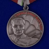 """Медаль """"Маргелов Союз десантников России"""""""