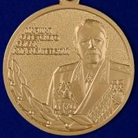 """Медаль """"Маршал Василевский"""" МинОбороны РФ"""