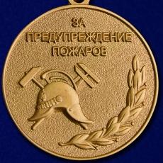 """Медаль МЧС """"За предупреждение пожаров"""" фото"""