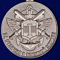 Медаль МО «За отличие в военной службе» I степень