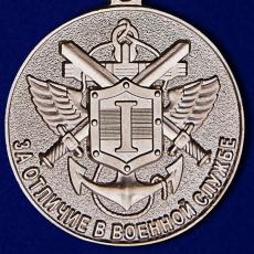 Медаль МО «За отличие в военной службе» I степень фото