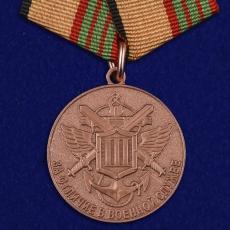 """Медаль МО """"За отличие в военной службе"""" III степени фото"""