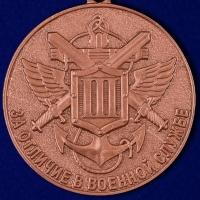 """Медаль МО """"За отличие в военной службе"""" III степени"""