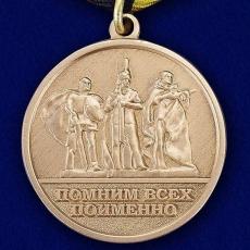 Медаль МО РФ «За заслуги в увековечении памяти погибших защитников Отечества» фото