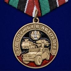 """Медаль МО """"За службу в Автобате"""" фото"""