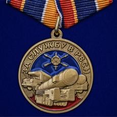 """Памятная медаль """"За службу в РВСН"""" фото"""