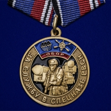 "Памятная медаль ""За службу в спецназе РВСН"" фото"