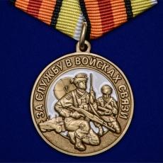 "Медаль МО ""За службу в Войсках связи"" фото"