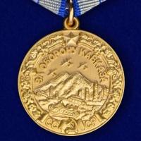 Медаль муляж «За оборону Кавказа»
