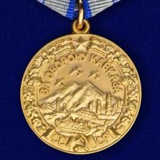 Медаль муляж «За оборону Кавказа» фото