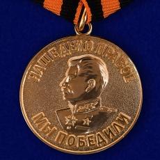 """Медаль """"За победу над Германией"""" (муляж) фото"""