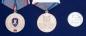 """Медаль """"Охранно-конвойная служба МВД РФ"""" фотография"""