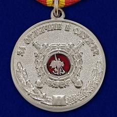 Медаль МВД РФ «За отличие в службе» 1 степень фото