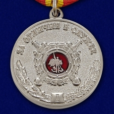 Медаль МВД России «За отличие в службе» 1 степень фото