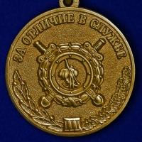 Медаль 3 степени «За отличие в службе» МВД РФ