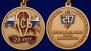 """Медаль """"20 лет НСБ""""(Негосударственная сфера безопасности)"""