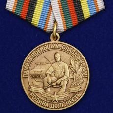"""Медаль """"Память погибшим, слава живым"""" (Родина, Долг, Честь) фото"""