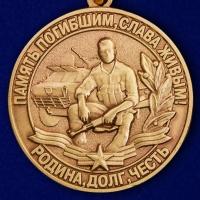 """Медаль """"Память погибшим, слава живым"""" (Родина, Долг, Честь)"""