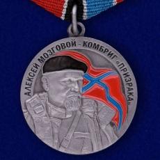 """Медаль """"Памяти Алексея Мозгового"""" фото"""