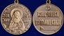 Медаль преподобного Сергия Радонежского 1 степени