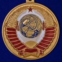 """Медаль """"Родившемуся в СССР"""""""
