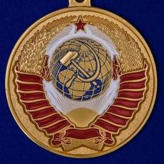 """Медаль """"Родившемуся в СССР"""" фото"""