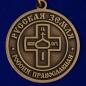 """Медаль """"Русская земля"""" фото"""