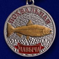 """Награда рыбаку медаль """"Чавыча"""""""