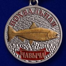 """Награда рыбаку медаль """"Чавыча"""" фото"""