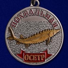 "Сувенир рыбаку Медаль ""Осетр"" фото"