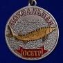 "Сувенир рыбаку Медаль ""Осетр"""