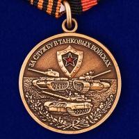Медаль с танками За службу в Танковых войсках