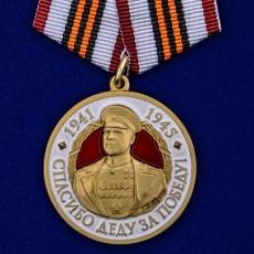 """Медаль с Жуковым """"Спасибо деду за Победу!"""" фото"""