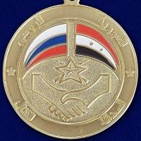 """Медаль """"Российско-Сирийская дружба"""""""
