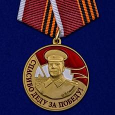 """Медаль со Сталиным """"Спасибо деду за Победу"""" фото"""