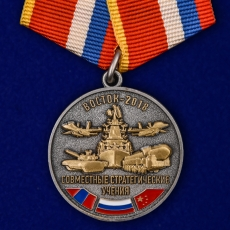 """Медаль """"Совместные стратегические учения Восток-2018"""" фото"""