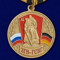 Медаль Союз Ветеранов ГСВГ