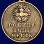 """Медаль """"Спецназ ГРУ""""(Родина, Долг, Честь)"""