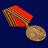 """Медаль """"За оборону Иловайска"""""""