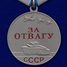 "Медаль ""За Отвагу"" 37мм фото"