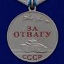 """Медаль """"За Отвагу"""" 37мм"""